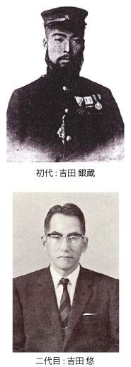 初代吉田銀蔵と2代目吉田悠