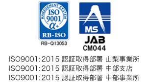 ISO9001:2015認証取得部署 山梨事業所、ISO9001:2015 認証取得部署 中部支店、ISO9001:2015 認証取得部署 中部事業所