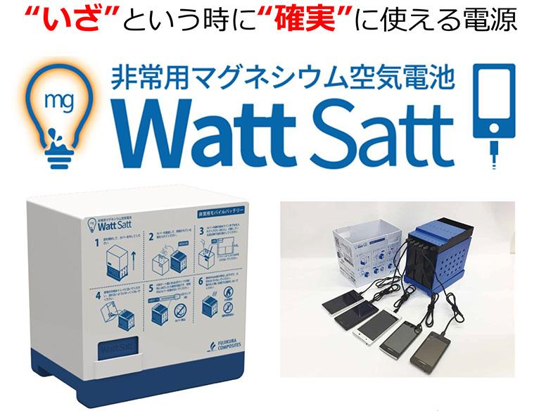 いざという時に確実に使える電源、非常用マグネシウム空気電池Watt Satt